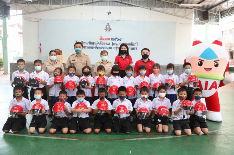 เอไอเอ ประเทศไทย มอบหมวกนิรภัย 300 ใบ แก่โรงเรียนวัดสามัคคีธรรม
