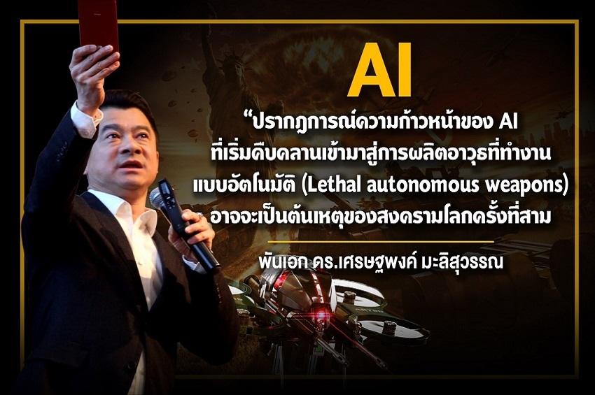 ประเทศผู้นำ AI คือประเทศมหาอำนาจ