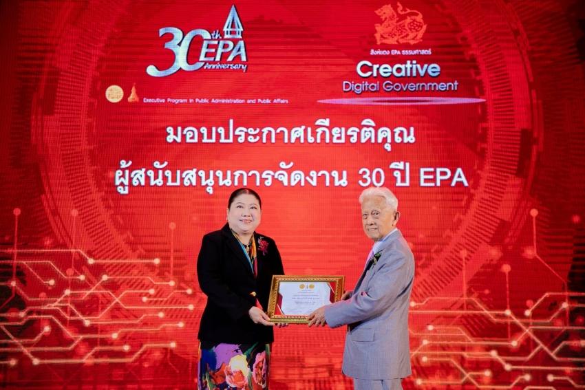 TIP สนับสนุน 30 ปี สิงห์แดง EPA รัฐศาสตร์ ธรรมศาสตร์ หลักสูตรที่สร้างผู้นำระดับประเทศ