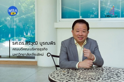 MBA Talk EP04 - Hygiene Management Program Business Strategy in COVID19 by AccBA CMU - รศ.ดร.สิริวุฒิ บูรณพิร