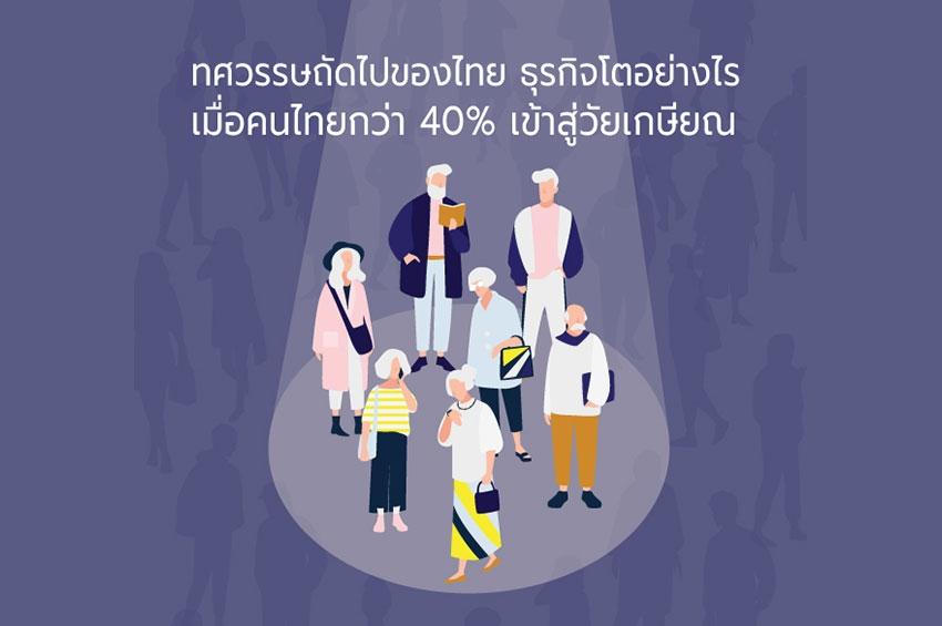 ทศวรรษถัดไปของไทย ธุรกิจโตอย่างไร เมื่อคนไทยกว่า 40% เข้าสู่วัยเกษียณ