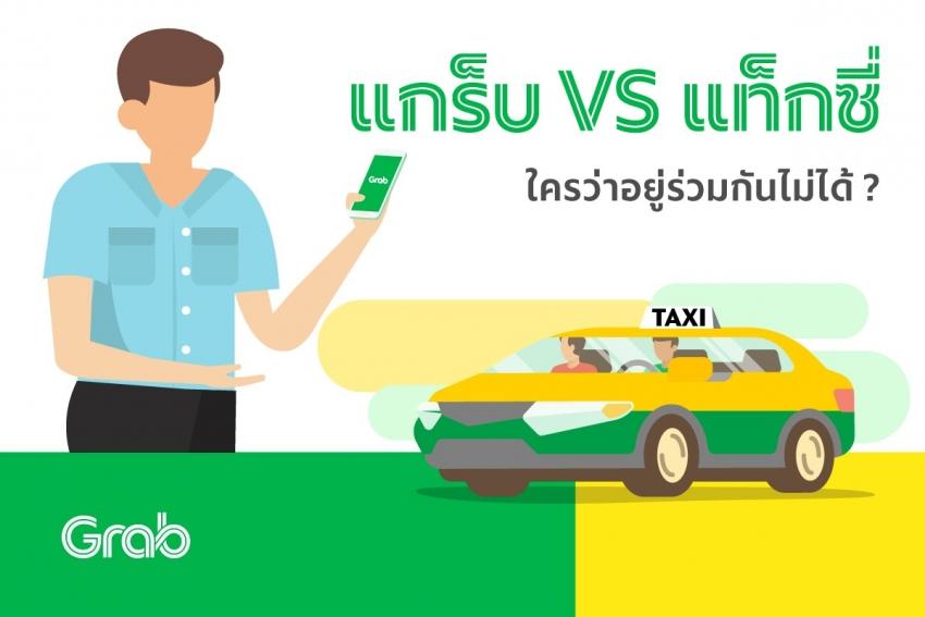 """ใครว่า """"แกร็บ"""" กับ """"แท็กซี่"""" อยู่ร่วมกันไม่ได้?"""