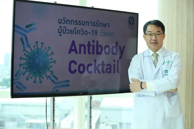 """รพ.พระรามเก้า เปิดตัว """"แอนติบอดี ค็อกเทล""""  ยาใหม่ที่พลิกแนวทางการรักษาผู้ป่วยโควิด"""