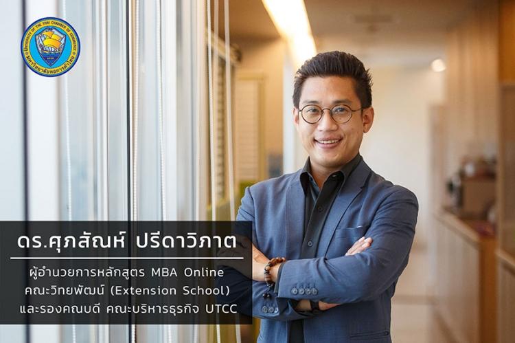 MBA Online @UTCC เรียนสนุก เน้นทำได้จริง