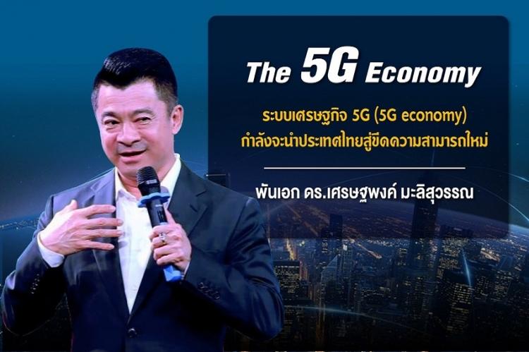 การประมูลคลื่นความถี่ 5G คือคำตอบสุดท้าย