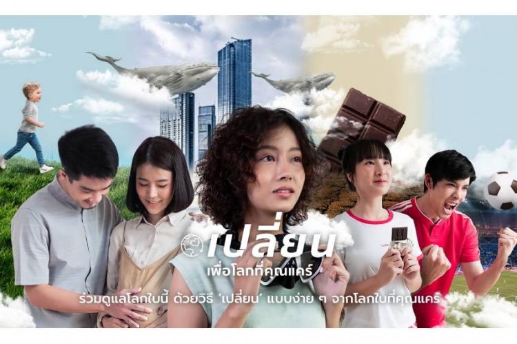 """ถึงเวลาต้องเปลี่ยน...SCG ชวนคนไทยเปลี่ยนโลกที่คุณแคร์เพื่อสิ่งแวดล้อมในอนาคต พร้อมชมภาพยนตร์โฆษณาออนไลน์ชุด """"เปลี่ยน...เพื่อโลกที่คุณแคร์"""""""