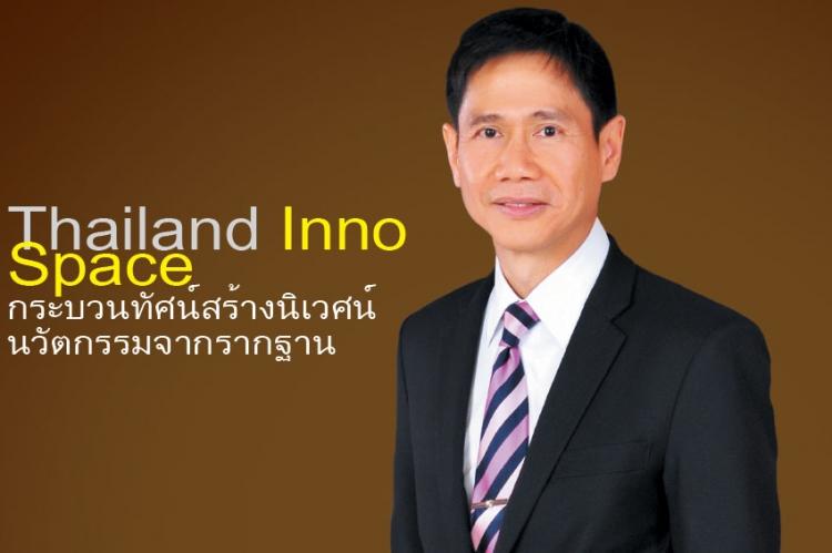 Thailand Inno Space กระบวนทัศน์สร้างนิเวศน์นวัตกรรมจากรากฐาน