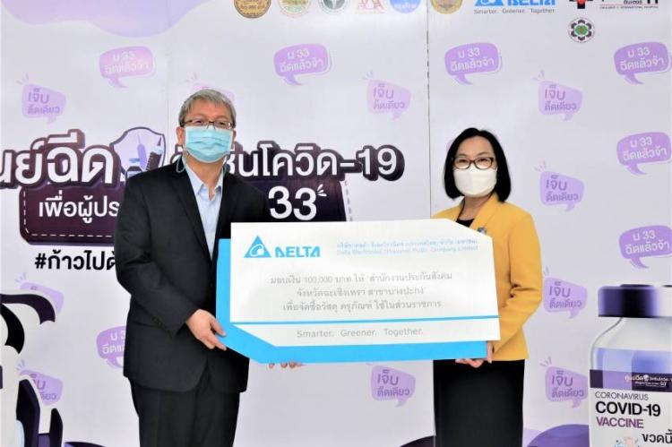 เดลต้า ประเทศไทย เปิดโรงงานใหม่เป็นศูนย์ฉีดวัคซีนโควิด-19 เพื่อช่วยเหลือสังคม  พร้อมบริจาคเงินสนับสนุนโครงการวัคซีนแห่งชาติ