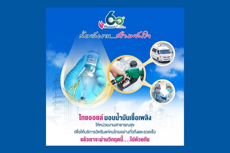 """ไทยออยล์ กางแผนโครงการ """"ส่งพลังงาน สร้างพลังใจ"""" ช่วยคนไทยฝ่าวิกฤติโควิด-19"""