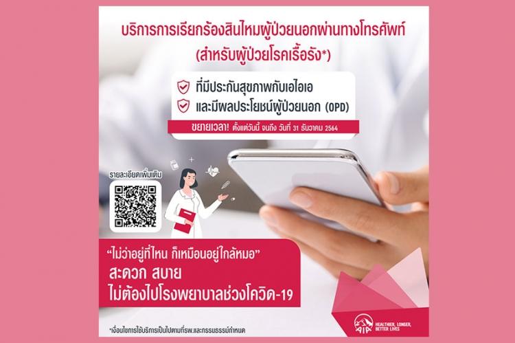 เอไอเอ ประเทศไทย จับมือ 46 โรงพยาบาล ขยายเวลาบริการการเรียกร้องสินไหมผู้ป่วยนอก