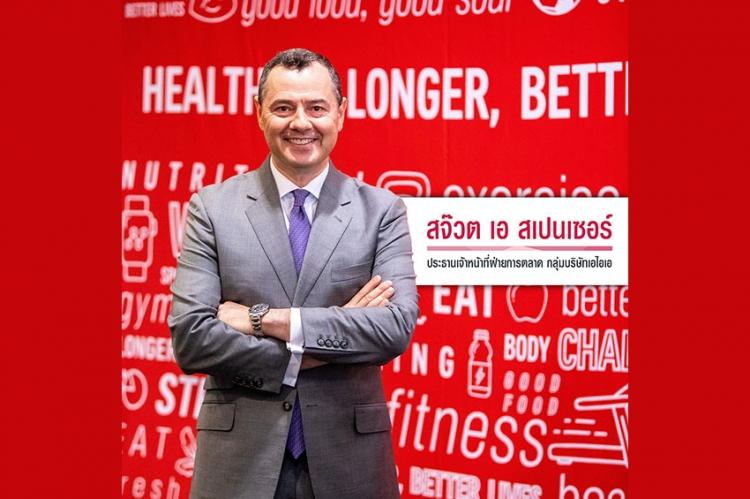 กลุ่มบริษัทเอไอเอ  พบ 61% ของคนไทย มีอย่างน้อย 4 ปัจจัยสำคัญที่นำมาปรับใช้ เพื่อการมีสุขภาพและชีวิตที่ดีขึ้น