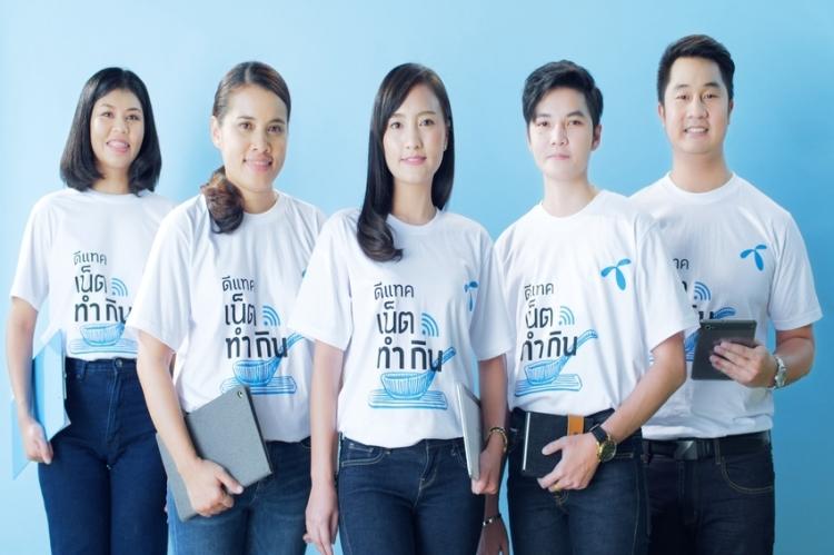 'ดีแทคเน็ตทำกิน' ปลุกขนมไทยชื่อแปลก ข้าวเหนียวหน้าควายลุย ช่วยต่อลมหายใจ คนไทยยุคโควิด-19
