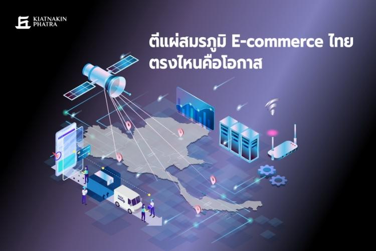 KKP Research : ตีแผ่สมรภูมิ E-Commerce ไทย ตรงไหนคือโอกาส