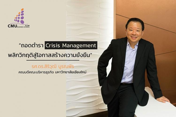 เมื่อโลกถูกท้าทายด้วย COVID-19 Disruption  ถอดตำรา Crisis Management พลิกวิกฤติสู่โอกาสสร้างความยั่งยืน