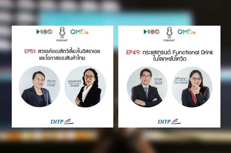 DITP เปิด Podcast หนุนผู้ประกอบการไทย ก้าวสู่เวทีการค้าโลก