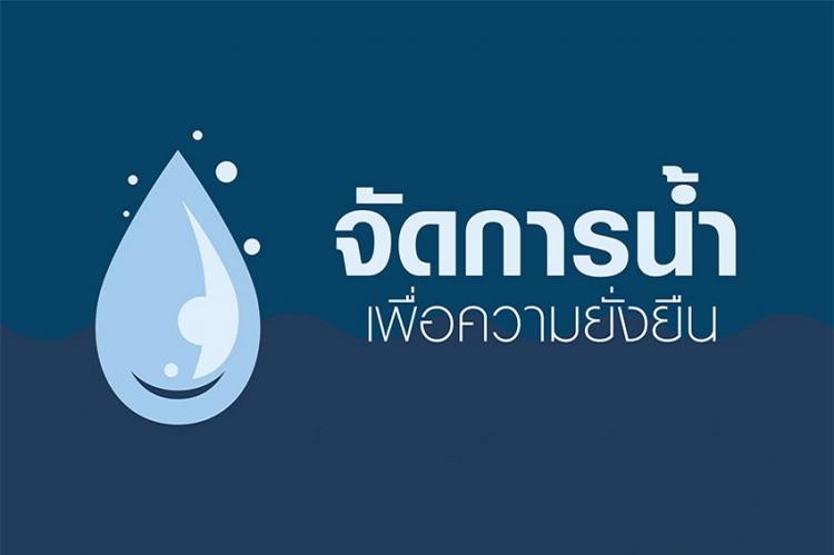จัดการน้ำเพื่อความยั่งยืน