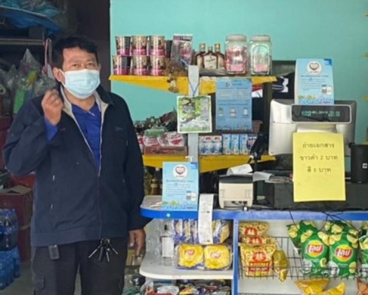 โอกาสในวิกฤตของโชห่วยไทย  ความในใจรายเล็กสู้โควิด-19 ฝ่ากระแสล็อกดาวน์ซื้อของใกล้บ้าน