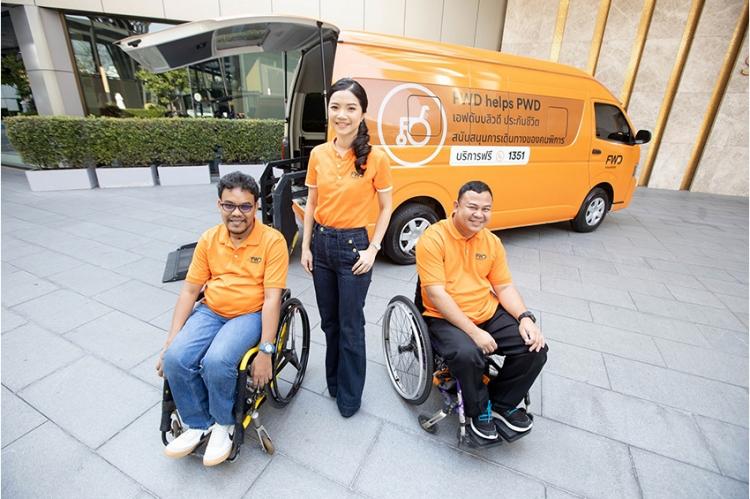 FWD คว้ารางวัล 'องค์กรที่สนับสนุนงานด้านคนพิการระดับดีเยี่ยม' 5 ปีซ้อน มุ่งเน้นการพัฒนาความเท่าเทียมของคนในสังคม