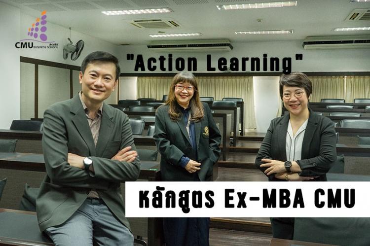 หลักสูตร Ex-MBA CMU ชูการเรียนแบบ Action Learning From Theory to Practice: ปรับทฤษฎี สู่ภาคปฏิบัติ
