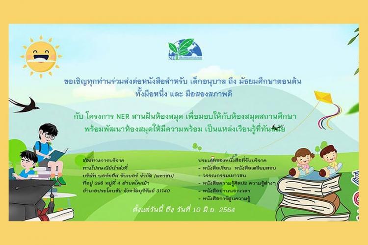 """NER เชิญร่วมสร้างโอกาสทางการศึกษากับโครงการ """"NER สานฝันห้องสมุด"""""""