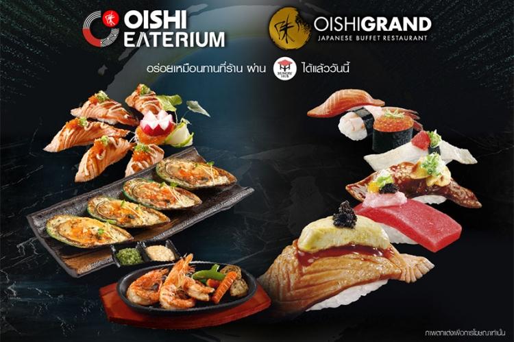 โออิชิ แกรนด์ - โออิชิ อีทเทอเรียม ผนึก ฮังกรี้ ฮับ เอาใจเหล่านักกินและคนรักอาหารญี่ปุ่น