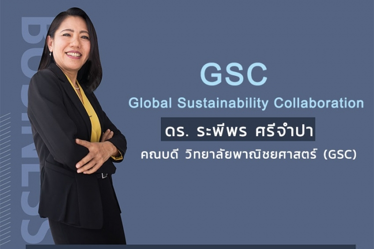 GSC: Global Sustainability Collaboration