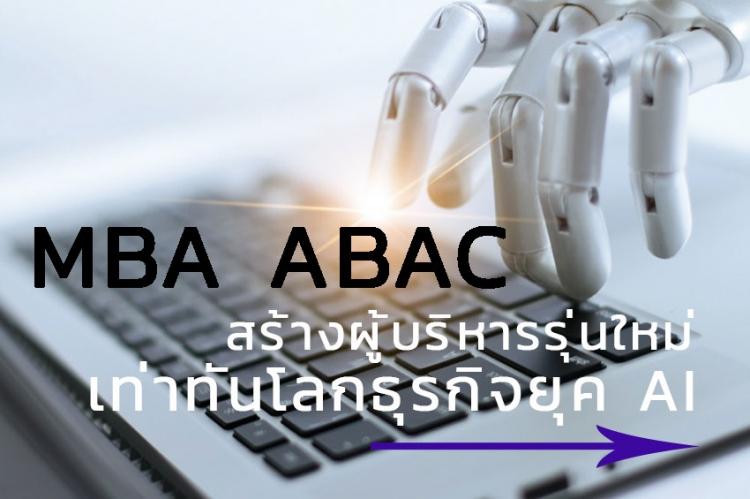 MBA ABAC เปิดสอน AI for Business สร้างผู้บริหารรุ่นใหม่เท่าทันโลกธุรกิจยุค AI
