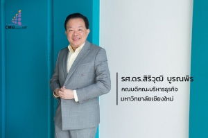 Hygiene Management Program: New Key to Success for Tourism & Service Business ไขประตูสู่การตอบโจทย์ผู้บริโภคยุค New Normal