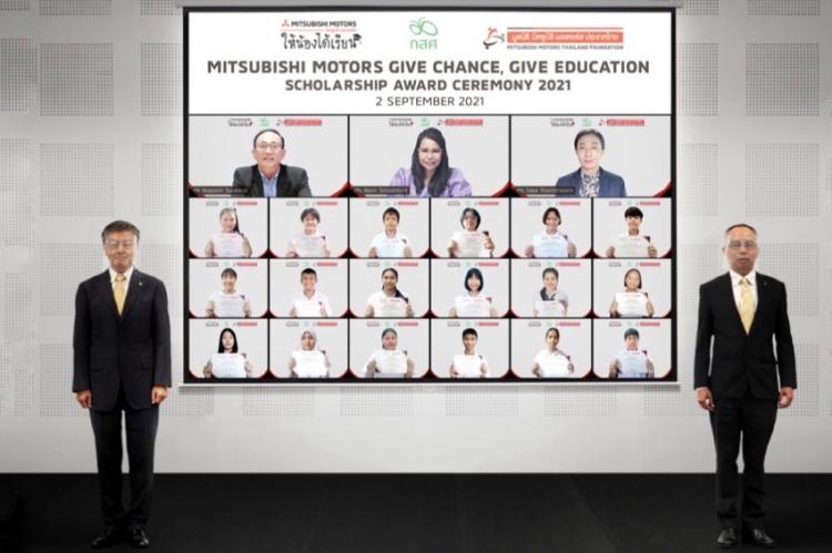 มิตซูบิชิ มอเตอร์ส ประเทศไทย มอบทุนการศึกษาให้เยาวชนที่เรียนดี  มุ่งส่งเสริมความเท่าเทียมด้านการศึกษาในสังคมไทย