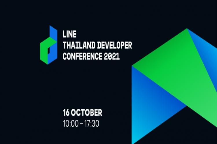 เตรียมพบกับการอัปเดตเทคโนโลยีครั้งใหญ่สำหรับนักพัฒนาไทยในงาน  LINE THAILAND DEVELOPER CONFERENCE 2021: THE NEXT WORLD OF LINE API