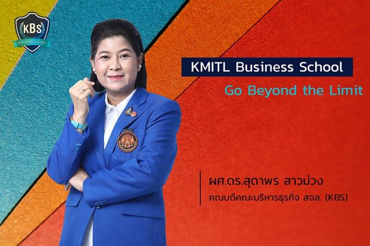 KMITL Business School (KBS) Go Beyond the Limit ยกระดับสู่มาตรฐานสากล เทียบชั้น Business School แถวหน้าของโลก