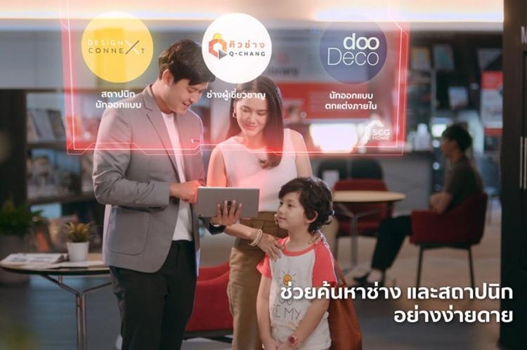 SCG HOME รุกตลาดรีเทล ขยายฐานลูกค้าเจ้าของบ้าน ชู Omni-channel ทำให้เรื่องบ้าน เป็นเรื่องง่ายๆ